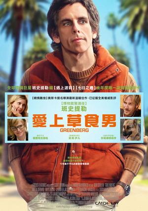 愛上草食男(2010).jpg
