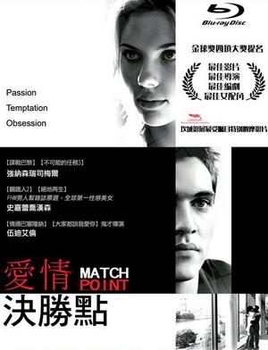 愛情決勝點(2005).jpg