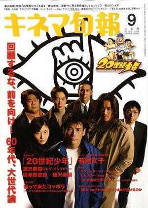 旬報2008.9-1.jpg