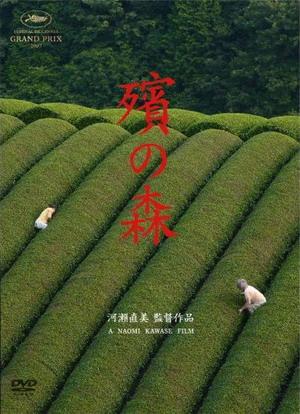 殯之森(2007).jpg