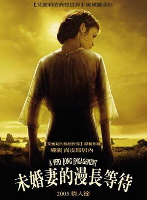 未婚妻的漫長等待(2005).jpg