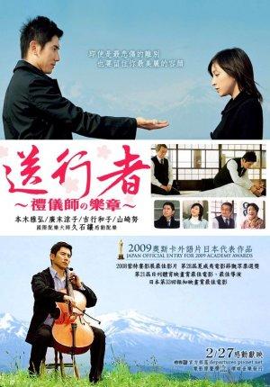 送行者-禮儀師的樂章(2008).jpg