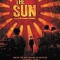 太陽(2005).jpg