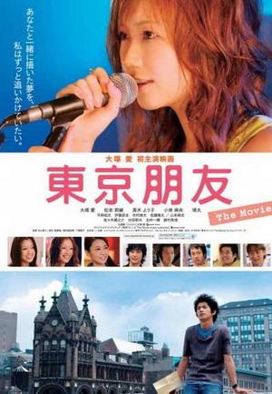 東京朋友(2006).jpg