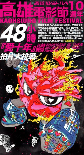 2010高雄電影節.jpg