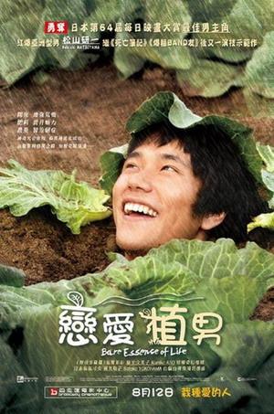 戀愛植男(2009).jpg