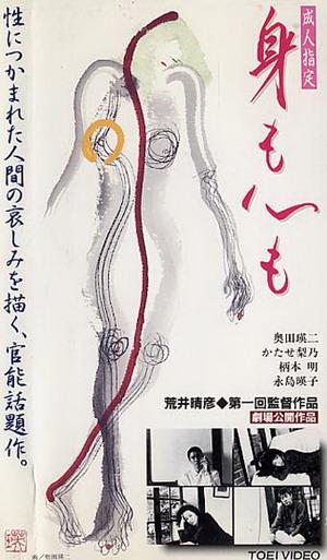 身心投入(1997).jpg
