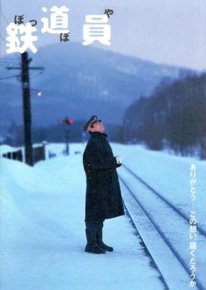 鐵道員(1999).jpg