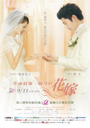 生命最後一個月的花嫁(2009).jpg