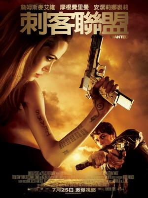 刺客聯盟(2008).jpg