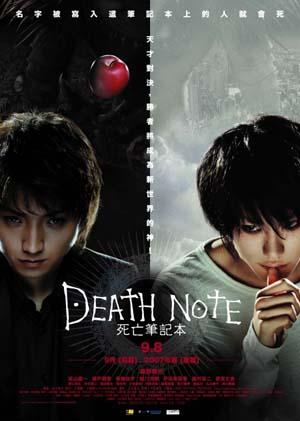 死亡筆記本(2006).jpg