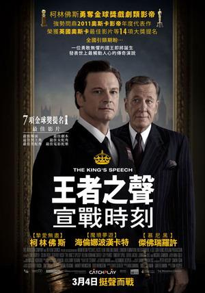 王者之聲:宣戰時刻(2010).jpg