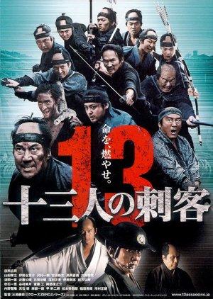 十三刺客(2010).jpg