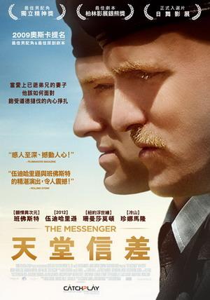 天堂信差(2009).jpg