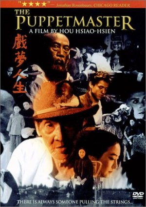 戲夢人生(1993).jpg