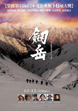 劔岳(2009).jpg