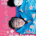當櫻花盛開(2008).jpg