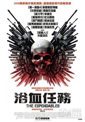 浴血任務(2010).jpg