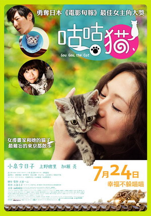 咕咕貓(2008).jpg
