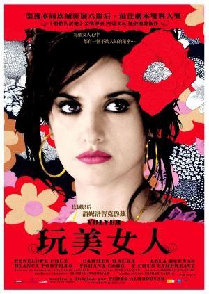 玩美女人(2006).jpg