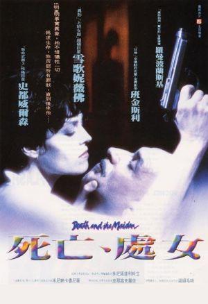 死亡處女(1994).jpg