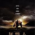 灰熊人(2005).jpg