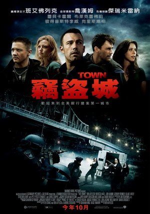 竊盜城(2010).jpg