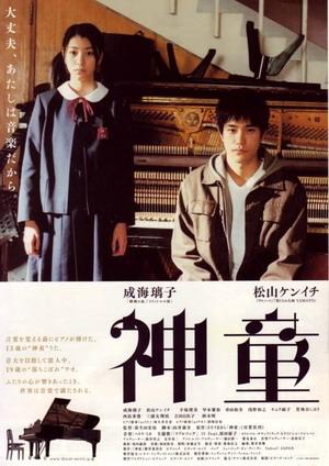 神童(2007).jpg