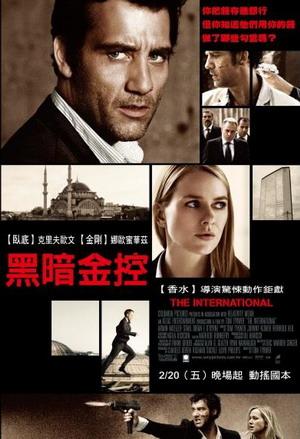 黑暗金控(2009).jpg