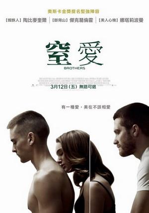 窒愛(2009).jpg