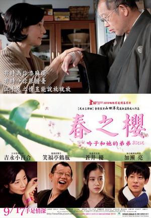春之櫻:吟子和她的弟弟(2010).jpg