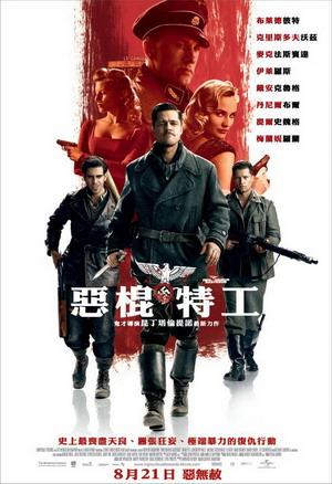 惡棍特工(2009).jpg