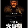 12怒漢:大審叛(2007).jpg