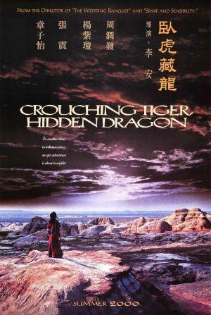 臥虎藏龍(2000).jpg