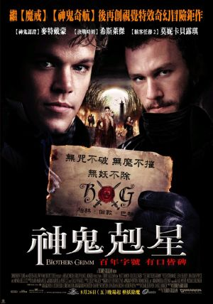 神鬼剋星(2005).jpg