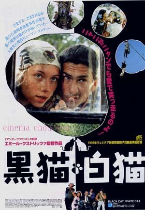 黑貓白貓(1998).jpg