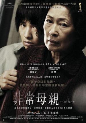 非常母親(2009).jpg