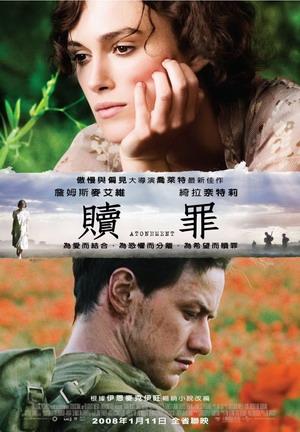 贖罪(2007).jpg