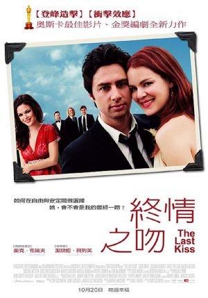 終情之吻(2006).jpg