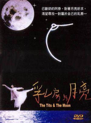 乳房與月亮(1994).jpg