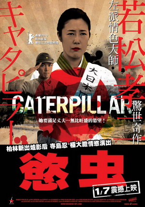 慾虫(2010).jpg