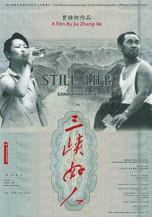三峽好人(2006).jpg