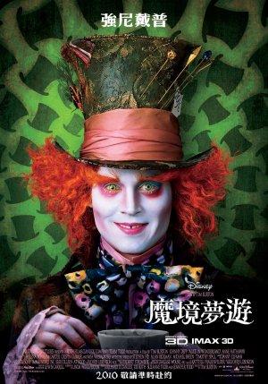 魔境夢遊(2010).jpg