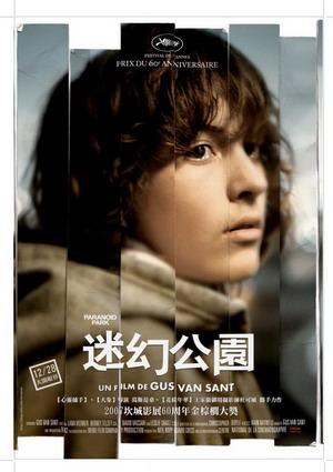 迷幻公園(2007).jpg