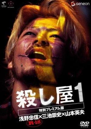 殺手阿一(2001).jpg