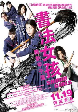 書法女孩:舞動甲子園(2010).jpg