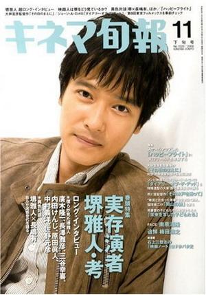 旬報2008.11-15.jpg