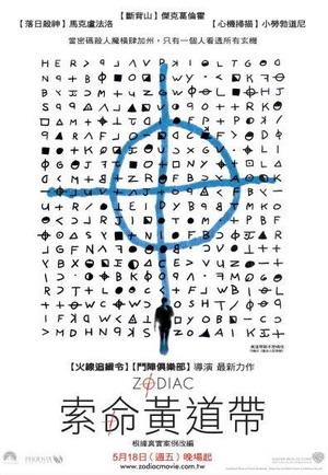 索命黃道帶(2007).jpg