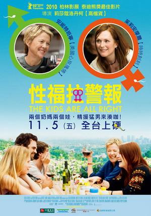 性福拉警報(2010).jpg