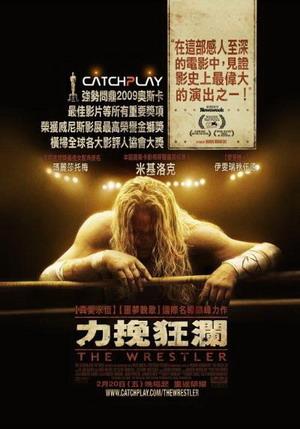 力挽狂瀾(2008).jpg